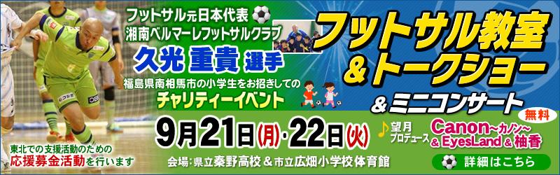 湘南ベルマーレフットサルクラブ元日本代表久光重貴選手によるフットサル教室