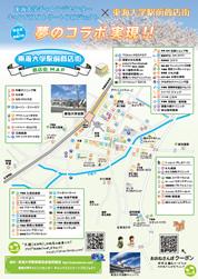 東海大学駅前商店街マップ