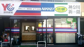 読売新聞 秦野東部店